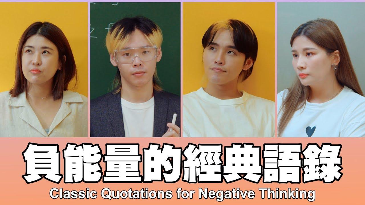 這群人 TGOP │負能量的經典語錄 Classic Quotations for Negative Thinking