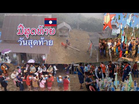 ມື້ສຸດທ້າຍຕານທຳໄທລື້ ບ້ານປຸ່ງລຽນ ແຂວງອຸດົມໄຊ การทำบุญของไทลื้อ อุดมไซ สปป.ลาว Lue traditional, Laos.