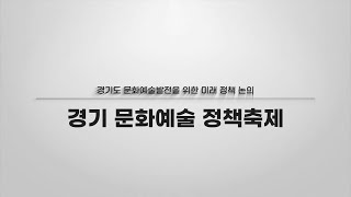 경기 문화예술 정책축제 3권역 토론회
