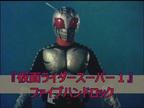 『仮面ライダースーパー1』 ファイブハンドロック