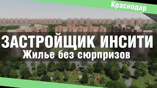 Недвижимость Краснодарского края. Инсити – застройщик без сюрпризов! Отзывы и цены на квартиры