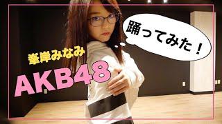 【踊ってみた】AKB48 「Beginner」踊ります