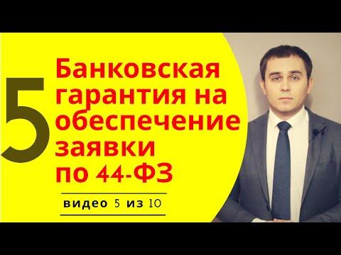 Банковская гарантия на обеспечение заявки по 44 ФЗ (банковская гарантия на участие в тендере)