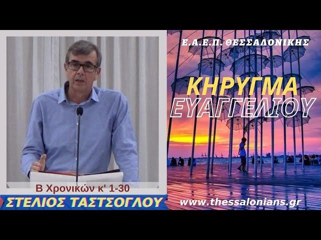 Στέλιος Ταστσόγλου 15-10-2020 | Β Χρονικών κ' 1-30