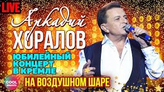 Аркадий Хоралов - На воздушном шаре (Юбилей в Кремле)