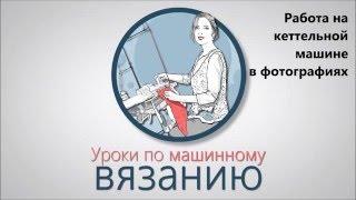 Работа на кеттельной машине ( видео из фотографий)(Видео состоит из фотографий Урок предназначен для наших учеников имеющих кеттельные машины. Скайп: smirnova_oa..., 2016-03-21T15:07:35.000Z)