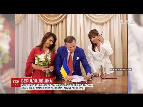 Олег Ляшко розписався