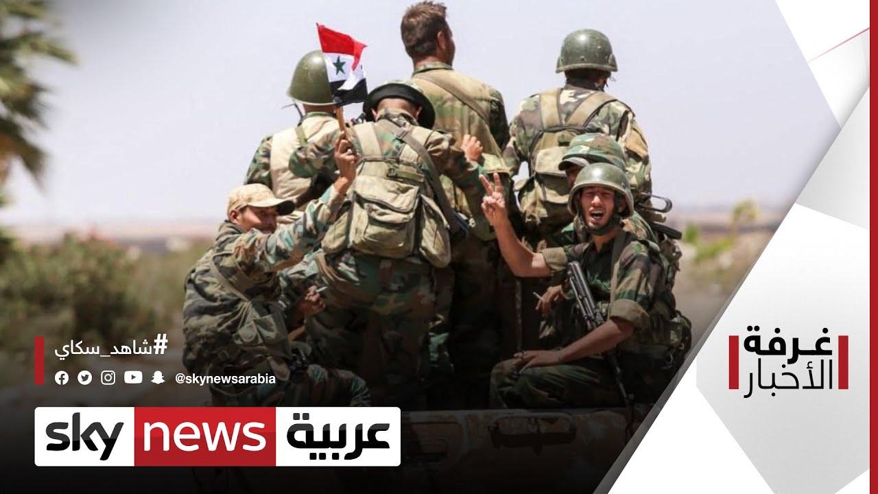 اشتباكات درعا في سوريا.. هل تنجح الوساطة الروسية؟ | #غرفة_الأخبار  - نشر قبل 31 دقيقة