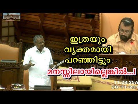 ഇതാണ് ഭരണാധികാരി💪❤..കൃത്യമായ മറുപടി👌..Pinarayi Vijayan Speech in Niyamasabha