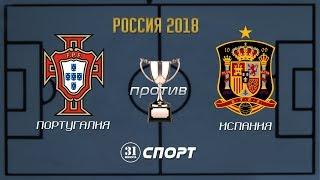 31 minutos - Rusia 2018 - Portugal × España