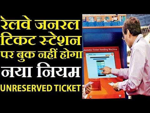Don't Book Railway Unreserved Train ticket From UTS Mobile App On Railway Station