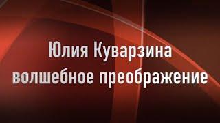 """Пышку Татьяну из """"Не родись красивой"""" не узнать. Как выглядит  сейчас Юлия Куварзина. JOINFO"""