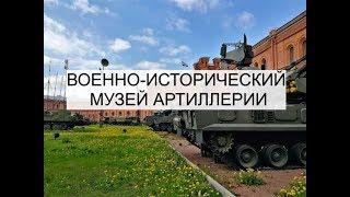 Военно-исторический музей артиллерии Санкт-Петербург