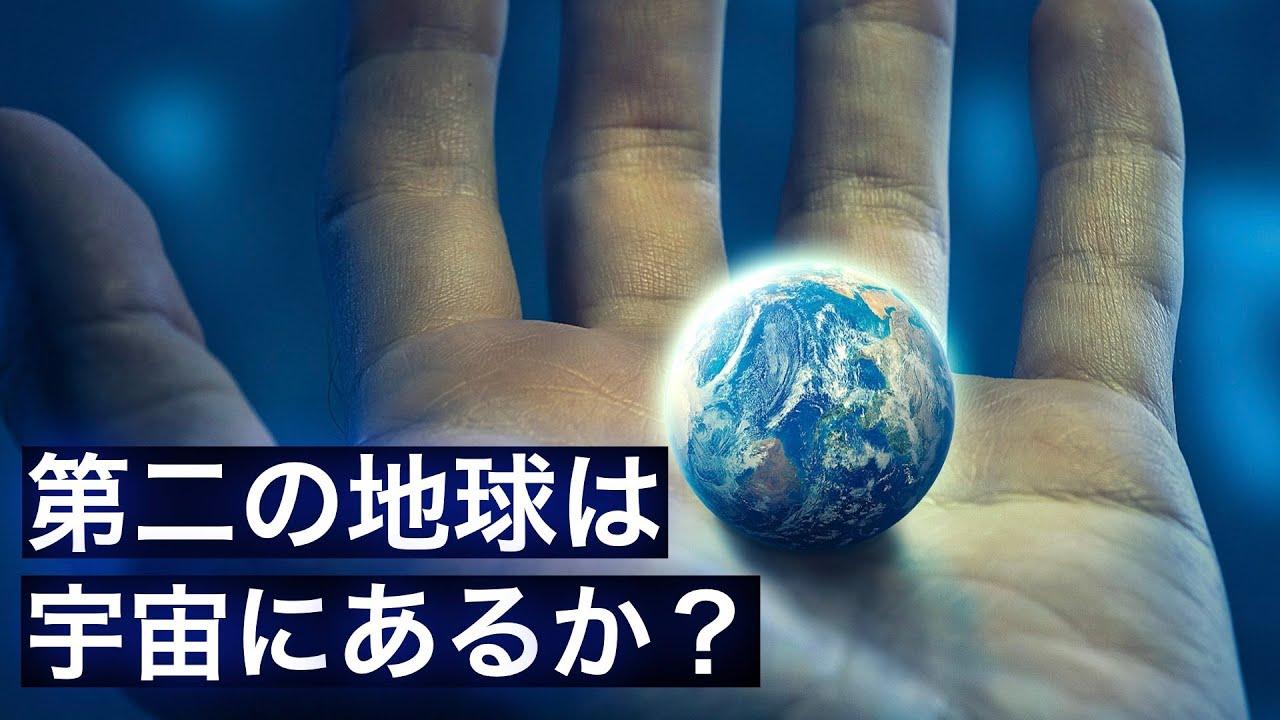 【英知】宇宙に散らばる第二の地球