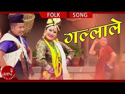 New Nepali Salaijo Song 2075 2018 | Galla Le - Basanta B.K.& Pabitra Magar Ft. Rina & Suman