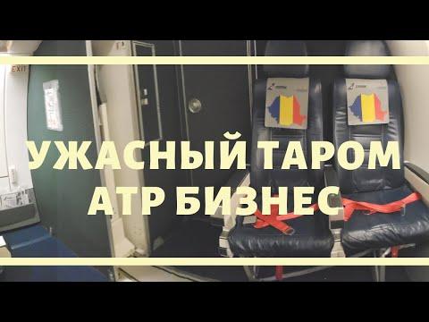 Таром Бизнес Класс АТР 42-500 Бухарест - София