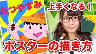 【勉強法】いつも以上にうまくかける!?夏休みのポスターの描き方!【アート】 thumbnail