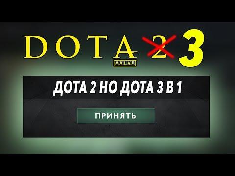 видео: ДОТА 2, НО 3 В 1 МАКСИМУМ ИМБАНУТОСИ! imba show