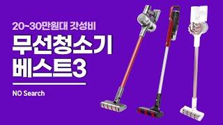 20~30만원대 갓성비 무선청소기 3종 추천!