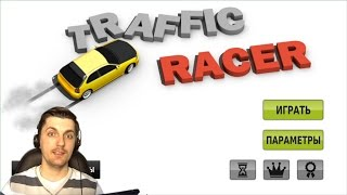 ГОНКИ В ТРАФИКЕ - Traffic Racer