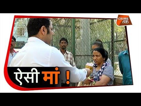 दिल्ली की इस मां को क्यों इतिहास भी याद करेगा| Crime Tak