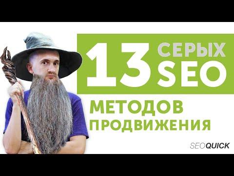 Серые Методы Продвижения Сайта (13 рабочих техник в 2021 году)