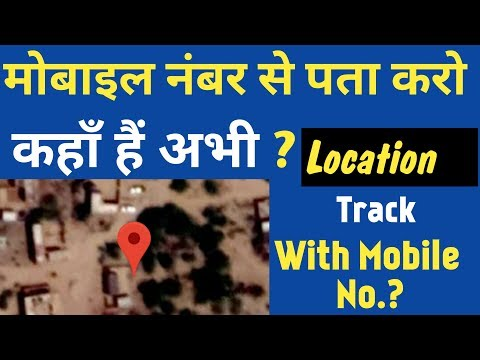 How To Track Location By Phone Number | Mobile number location tracker | Reality ?
