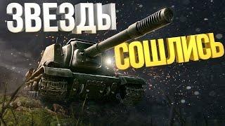 Бой на миллион [Звезды сошлись] World of Tanks (wot)