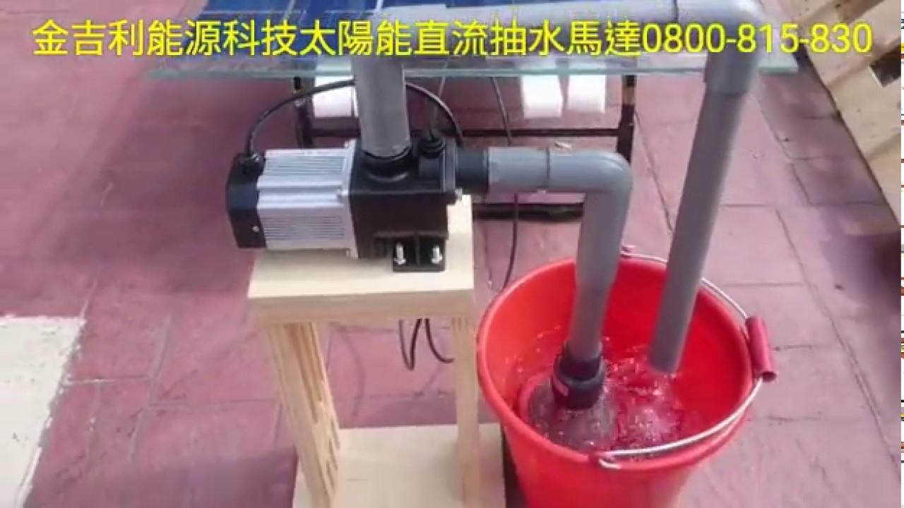 金吉利能源科技太陽能發電直流12v抽水馬達solar DC motor - YouTube