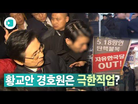 황교안 자유한국당 대표 경호원이 극한직업인 이유는?