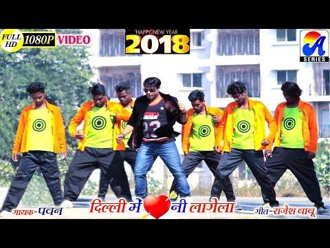 Mumbai Dilli Me Dil Ni Lagela│Singer Pawan Roy│BUNTY & KOMAL│New Dance Video│Lyrics Rajesh Babu