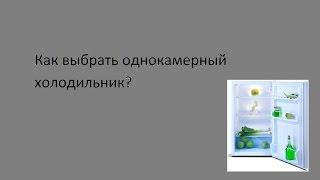 видео Выбираем холодильники малогабаритные
