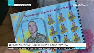 Жамбыл облысындағы әскери бөлімшеден жоғалған сарбаз бірнеше рет ақша сұратқан