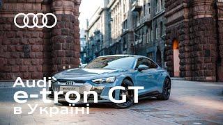 e tron GT в Україні | Ауді Центр Віпос