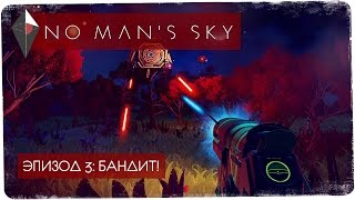 Космо-бандит! ● NO MAN'S SKY #3 [PS4]