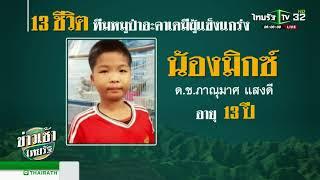 โฉมหน้า 13 ชีวิต ทีมหมูป่าอะคาเดมี่ผู้แข็งแกร่ง | 03-07-61 | ข่าวเช้าไทยรัฐ