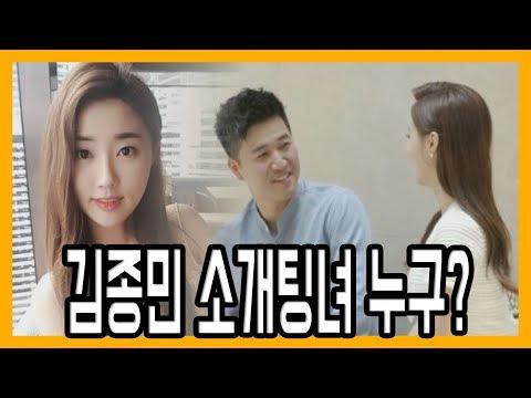 연애의 맛 김종민 소개팅녀 황미나 기상캐스터의 미모