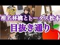 ドラム【叩いてみた】目抜き通り/ 椎名林檎とトータス松本