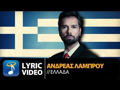 Ανδρέας Λάμπρου - Ελλάδα | Andreas Lambrou - Ellada (Official Lyric Video HQ)