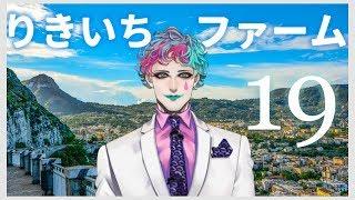 【深夜雑談】りきいちファーム19
