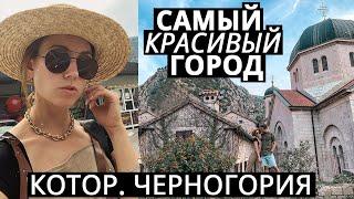 Котор старый город Черногория Подъем на крепость 2020