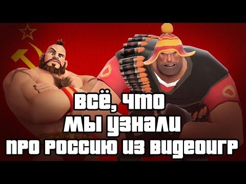 Все, что мы узнали про Россию и русских из видеоигр