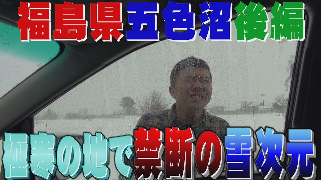 【公式】福島県 五色沼を激写する旅後編(2014年1月17日OA)|ゴリパラ見聞録