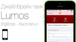 Lumos - быстрое включение вспышки с экрана блокировки iOS 7