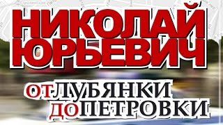 Gambar cover Николай Юрьевич - От Лубянки до Петровки (Альбом)