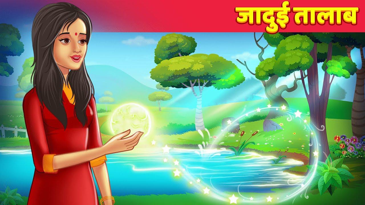 जादुई तालाब Moral Stories हिंदी कहानियां Horror Stories For Teens | Hindi Fairy Tales