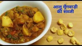 Aloo Moong Badi Curry Recipe|| Mithauri Recipe || Aloo Mangodi Recipe || Delicious Food Recipes ||
