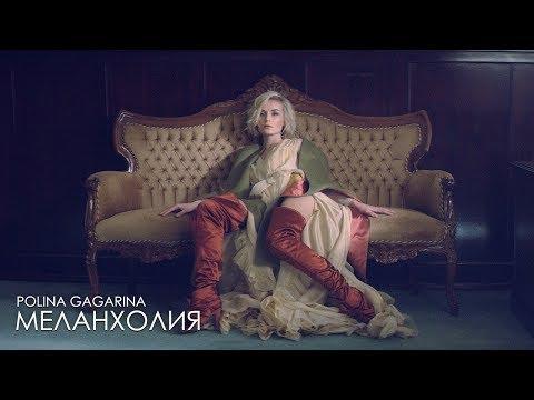 Смотреть клип Полина Гагарина - Меланхолия