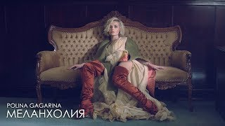 Download Полина Гагарина - Меланхолия Mp3 and Videos