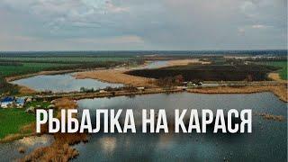 Рыбалка на карася Краснодарский край